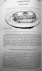 фото страниц Уроки французской кулинарии #12