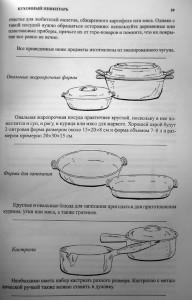 фото страниц Уроки французской кулинарии #23