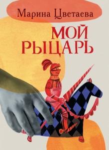 Книга Мой рыцарь