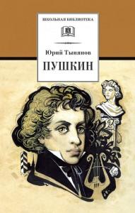 Книга Пушкин