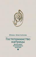Книга Гостеприимство матрицы. Философия, биомедицина, культура