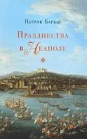 Книга Празднества в Неаполе: театр, музыка и кастраты в 18 веке