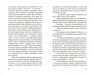 фото страниц Жизнь Алексея. Диалоги #2