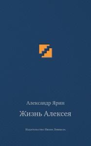 Книга Жизнь Алексея. Диалоги
