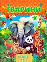 Книга Тварини. Книжка пазл
