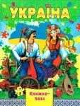Книга Україна. Книжка-пазл