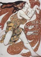 Книга Лев Бакст. Живопись и графика