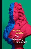 Книга Тит Беренику не любил