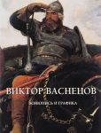 Книга Виктор Васнецов. Живопись и графика
