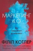 Книга Маркетинг 4.0: від традиційного до цифрового