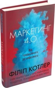 фото страниц Маркетинг 4.0: від традиційного до цифрового #5