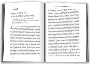 фото страниц Маркетинг 4.0: від традиційного до цифрового #3