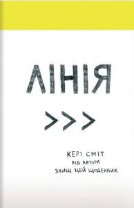Книга Лінія