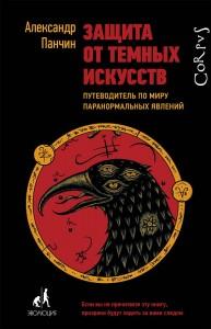 Книга Защита от темных искусств