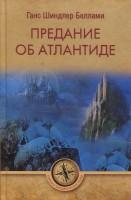 Книга Предание об Атлантиде