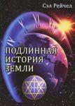 Книга Подлинная история Земли