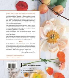 фото страниц Цветочные рецепты. 100 стильных букетов на все случаи жизни #9