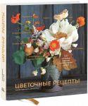 фото страниц Цветочные рецепты. 100 стильных букетов на все случаи жизни #2