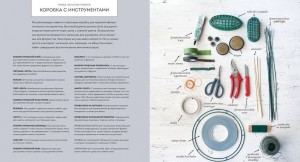 фото страниц Цветочные рецепты. 100 стильных букетов на все случаи жизни #4