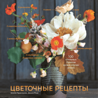 Книга Цветочные рецепты. 100 стильных букетов на все случаи жизни