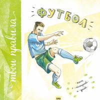 Книга Футбол. Книга о мастерстве и драйве