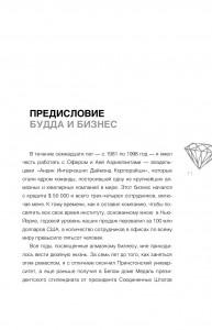 фото страниц Бизнес - не только деньги. Система 'Алмазного Огранщика' #7