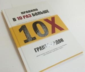 фото страниц Правило в 10 раз больше #12
