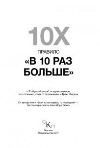 фото страниц Правило в 10 раз больше #7