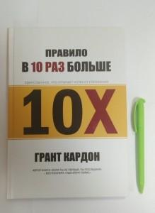 фото страниц Правило в 10 раз больше #11