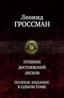 Книга Пушкин. Достоевский. Лесков
