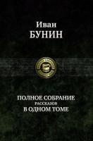 Книга Полное собрание рассказов в одном томе
