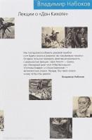 Книга Лекции о Дон Кихоте