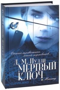 Книга Мертвый ключ