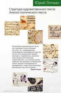 Книга Структура художественного текста. Анализ поэтического текста