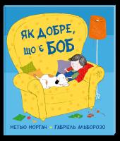 Книга Як добре, що є Боб