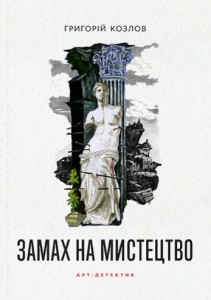 Книга Замах на мистецтво: арт-детектив