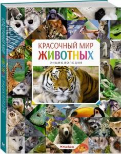 фото страниц Красочный мир животных #2