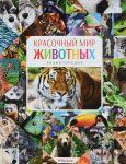 Книга Красочный мир животных