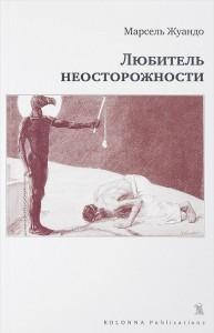 Книга Любитель неосторожности