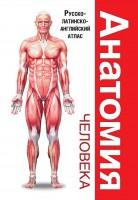 Книга Анатомия человека. Русско-латинско-английский атлас