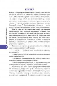 фото страниц Анатомия человека. Русско-латинско-английский атлас #5