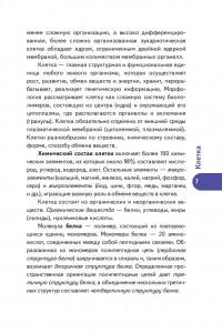фото страниц Анатомия человека. Русско-латинско-английский атлас #7