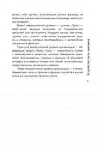 фото страниц Анатомия человека. Русско-латинско-английский атлас #4