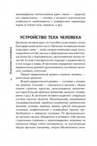 фото страниц Анатомия человека. Русско-латинско-английский атлас #3