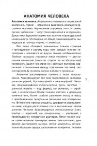 фото страниц Анатомия человека. Русско-латинско-английский атлас #6