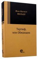 Книга Тартюф, или Обманщик