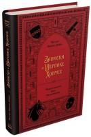 Книга Записки о Шерлоке Холмсе