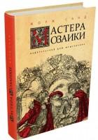 Книга Мастера мозаики
