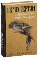 Книга Мудрость отца Брауна