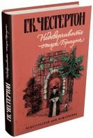 Книга Недоверчивость отца Брауна